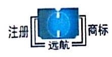 石家庄远航工程科技有限责任公司
