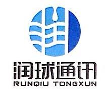 广州润球通讯科技有限公司