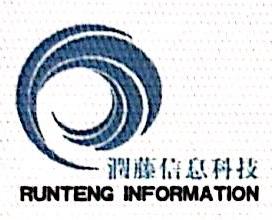 山东润藤信息科技有限公司 最新采购和商业信息