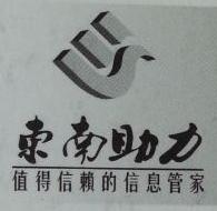 福建东南助力管理服务有限公司 最新采购和商业信息