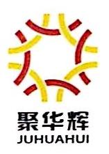 深圳市聚华辉供应链服务股份有限公司
