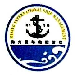 深圳市海兴国际船舶管理有限公司 最新采购和商业信息