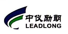 北京中仪励朗科技有限公司 最新采购和商业信息