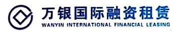万银国际融资租赁(天津)有限公司