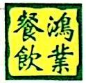 深圳鸿业餐饮服务有限公司 最新采购和商业信息