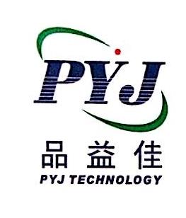 深圳市品益佳新材料科技有限公司
