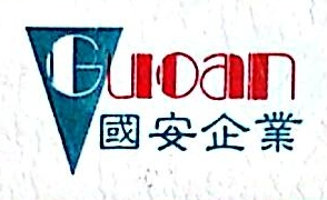福建省沙县国安装饰装修工程有限公司