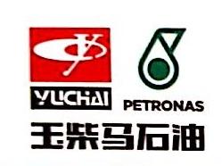 广西北海玉柴马石油高级润滑油有限公司