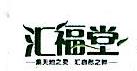 合肥汇福堂滋补品有限公司 最新采购和商业信息