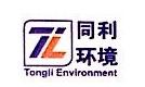 上海同利环境科技有限公司