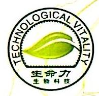 福州生命力生物科技有限公司 最新采购和商业信息