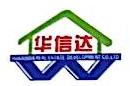 深圳市华信达房地产开发有限公司 最新采购和商业信息