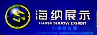 广州市海纳展览展示器材有限公司 最新采购和商业信息