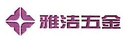 北京福贝斯五金有限公司 最新采购和商业信息