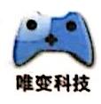 深圳市唯变科技开发有限公司 最新采购和商业信息
