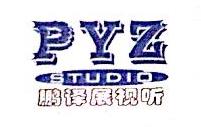 深圳市鹏译展视听设备有限公司 最新采购和商业信息