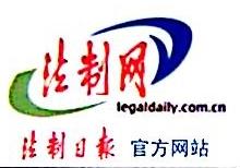 法制网传媒(北京)有限公司