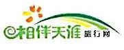 上海相伴天涯旅行社有限公司