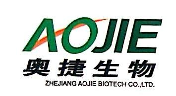 浙江奥捷生物科技有限公司