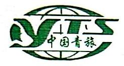 中青旅(琼中)酒店管理有限公司 最新采购和商业信息