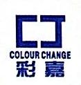 深圳市变色科技有限公司 最新采购和商业信息
