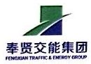 上海奉贤交通能源(集团)有限公司