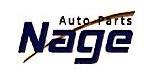 清远市纳格汽车零件制造有限公司 最新采购和商业信息