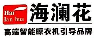 深圳海澜花智能科技有限公司 最新采购和商业信息