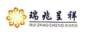 北京瑞兆呈祥商贸有限公司 最新采购和商业信息
