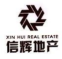 福建莆田信辉建设开发有限公司 最新采购和商业信息