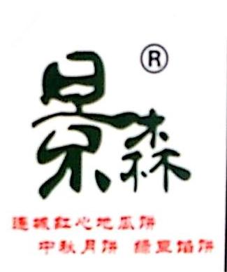连城县景森食品厂 最新采购和商业信息