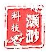 重庆灏渺科技有限公司 最新采购和商业信息