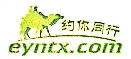 广西约你同行旅游发展有限责任公司 最新采购和商业信息
