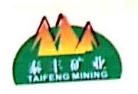 清远市泰丰矿业有限公司 最新采购和商业信息