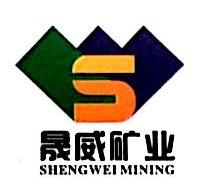 东港晟威矿业股份有限公司