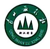 安吉青山旅行社有限公司 最新采购和商业信息