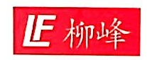 柳州市柳峰精细化工厂 最新采购和商业信息