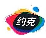 杭州约克图文设计制作有限公司