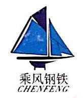 浙江乘风钢铁有限公司 最新采购和商业信息