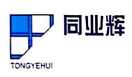 深圳市同业辉电子材料有限公司 最新采购和商业信息