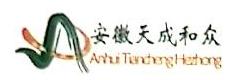 安徽天成和众安全技术咨询服务有限公司 最新采购和商业信息