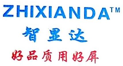 深圳市智显达科技有限公司