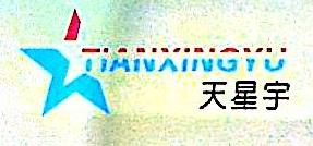 深圳市天星宇科技有限公司 最新采购和商业信息