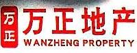 东莞市万正房地产投资顾问有限公司