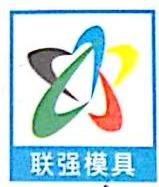 玉环县联强塑料模具厂 最新采购和商业信息