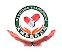 大姚县医药公司 最新采购和商业信息