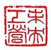 北京未央工营室内设计工程有限公司 最新采购和商业信息