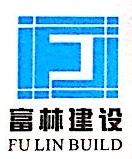中建富林集团有限公司深圳分公司 最新采购和商业信息