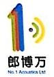 深圳市郎博万声学技术有限公司 最新采购和商业信息