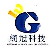 青岛网冠网络科技有限公司 最新采购和商业信息